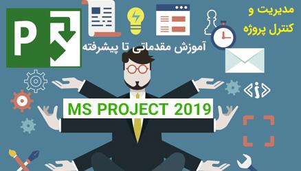 ms project 2019 - آموزش کنترل پروژه MSP صفر تا 100