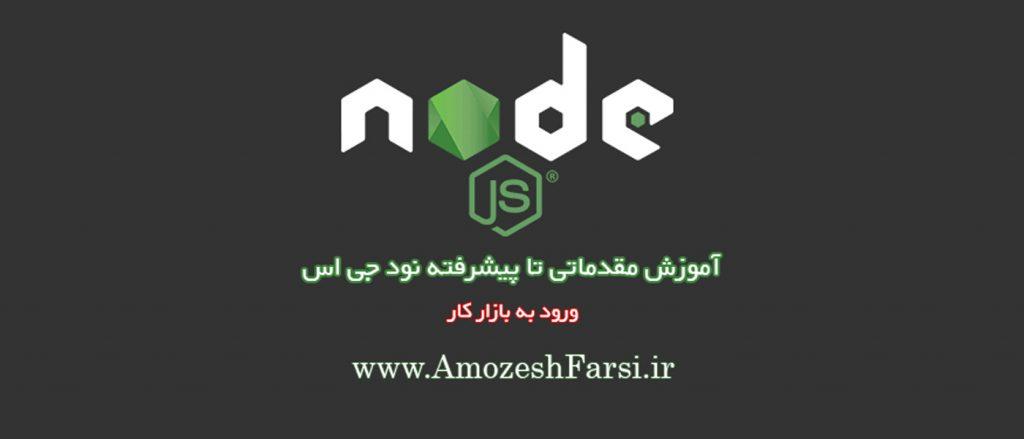 node js 1 1024x439 - فیلم آموزش نود جی اس Node js صفر تا صد
