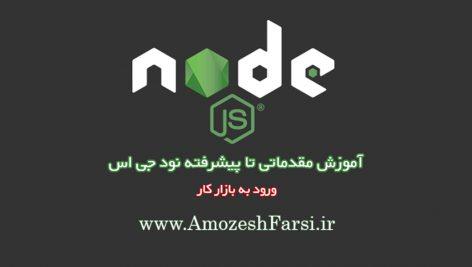 node js 1 472x267 - فیلم آموزش نود جی اس Node js صفر تا صد