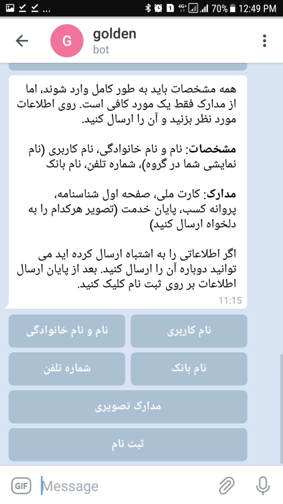 Screenshot 20190907 124930 576x1024 - دانلود سورس ربات تلگرام معاملات اتاق طلا و سکه و دلار و ...