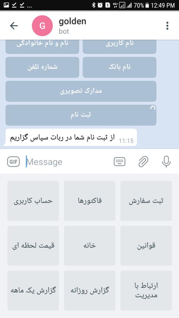 Screenshot 20190907 124951 576x1024 - دانلود سورس ربات تلگرام معاملات اتاق طلا و سکه و دلار و ...