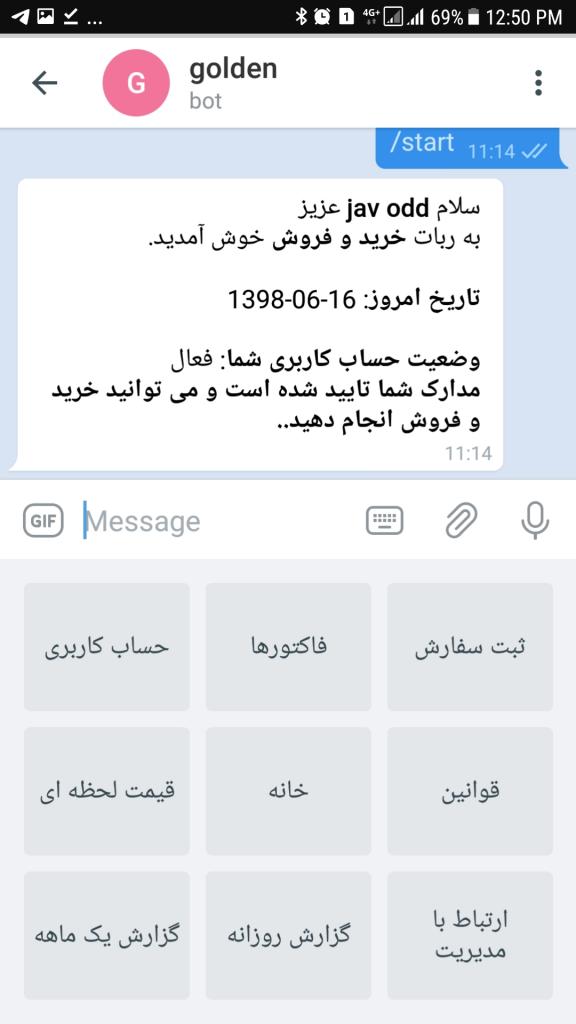 Screenshot 20190907 125038 576x1024 - دانلود سورس ربات تلگرام معاملات اتاق طلا و سکه و دلار و ...