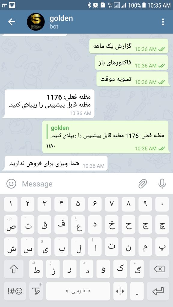 Screenshot 20190914 103600 576x1024 - دانلود سورس ربات تلگرام معاملات اتاق طلا و سکه و دلار و ...