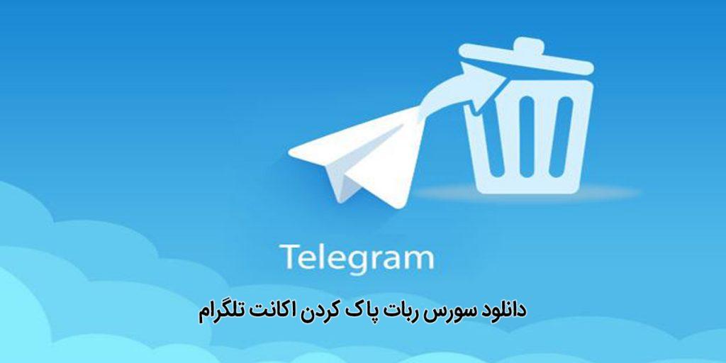 Delete Account in Telegram Permanently 1024x512 - دانلود سورس ربات حذف اکانت تلگرام