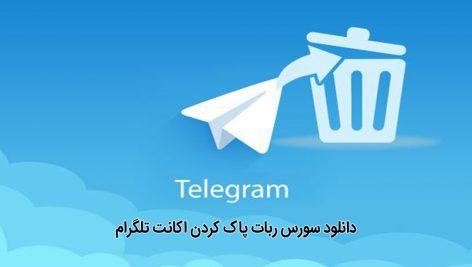 Delete Account in Telegram Permanently 472x267 - دانلود سورس ربات حذف اکانت تلگرام