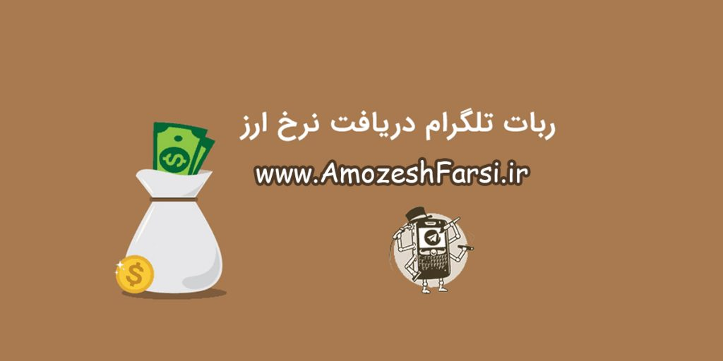 Download the most complete telegram robot Get currency rates 1024x512 - دانلود سورس کامل ترین ربات تلگرام دریافت نرخ ارز ها