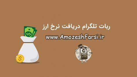 Download the most complete telegram robot Get currency rates 472x267 - دانلود سورس کامل ترین ربات تلگرام دریافت نرخ ارز ها