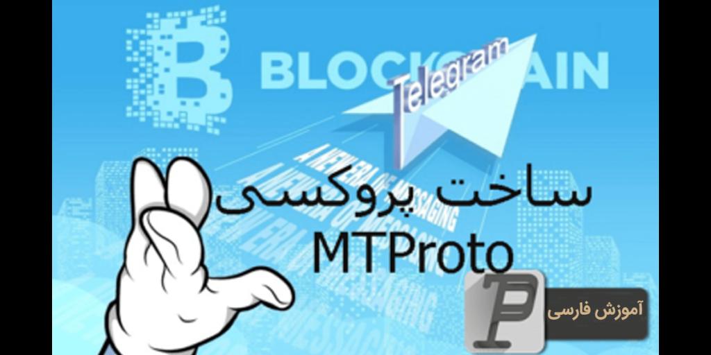 download proxy telegram robot source 1024x512 - دانلود سورس ربات ارسال پروکسی تلگرام