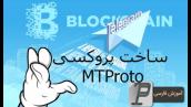 download proxy telegram robot source 172x97 - دانلود سورس ربات ارسال پروکسی تلگرام