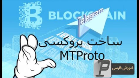 download proxy telegram robot source 472x267 - دانلود سورس ربات ارسال پروکسی تلگرام