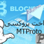 download proxy telegram robot source 64x64 - دانلود سورس ربات ارسال پروکسی تلگرام