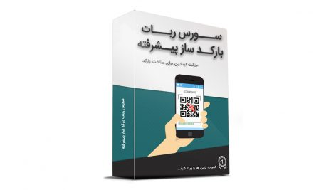 download the web service of telegram robot barcode building 472x267 - دانلود سورس وب سرویس ساخت بارکد ربات تلگرام