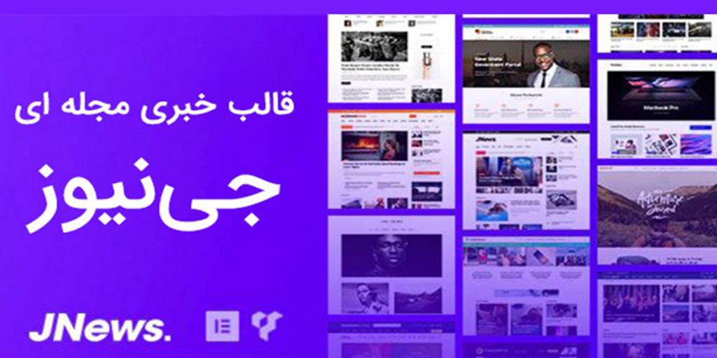 قالب خبری مجله ای JNews فارسی 1024x512 - قالب خبری مجله ای JNews فارسی