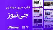 قالب خبری مجله ای JNews فارسی2 172x97 - قالب خبری مجله ای JNews فارسی