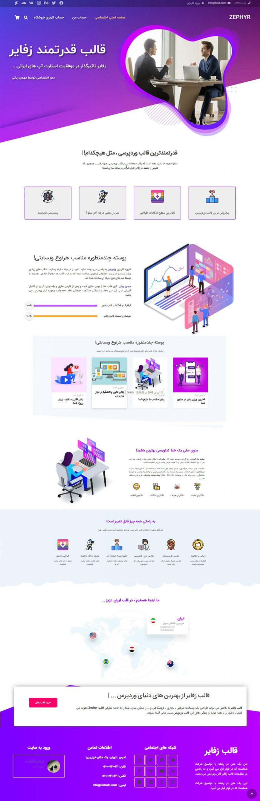 Zephyr WordPress Theme - دانلود قالب زفایر وردپرس | Zephyr WordPress Theme