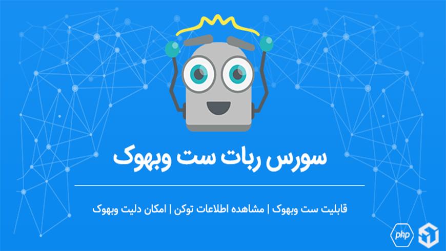 webhook source bot - دانلود سورس وب سرویس ست وب هوک تلگرام