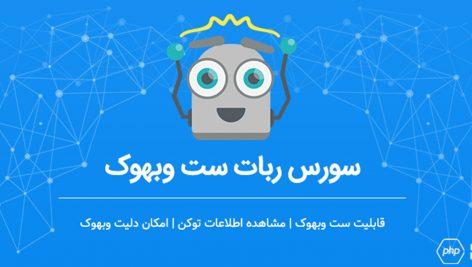 webhook source bot2 472x267 - دانلود سورس وب سرویس ست وب هوک تلگرام